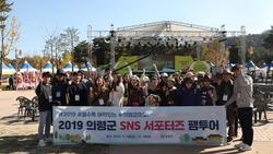 팸투어전문 미래클라우드, '2019 의령군 SNS 서포터즈 팸투어
