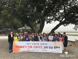 파워블로거·인플루언서 전북 집결, 김제·임실 관광 알린다