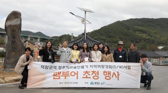 펨투어전문 미래클라우드, 함양군 SNS 서포터즈 팸투어 성료