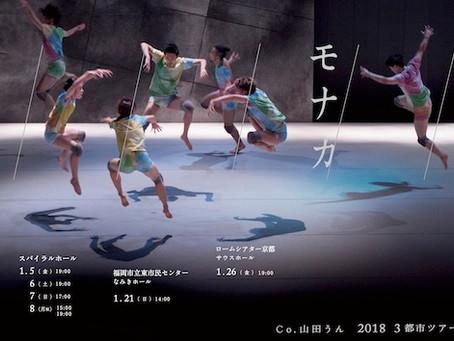 [公演] Co.山田うん 2018 3都市ツアー