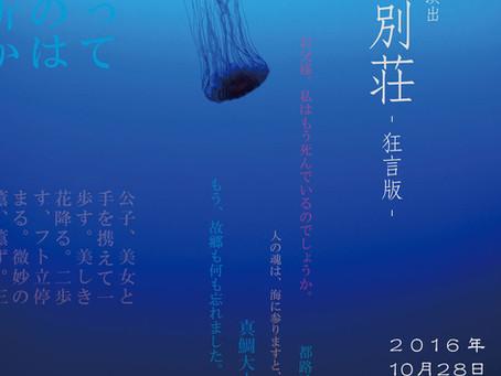 [公演] 海神別荘 - 狂言版