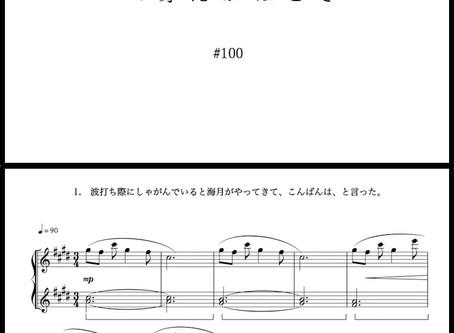fragments の作曲