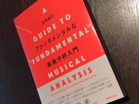 「ファンダメンタルな楽曲分析入門」