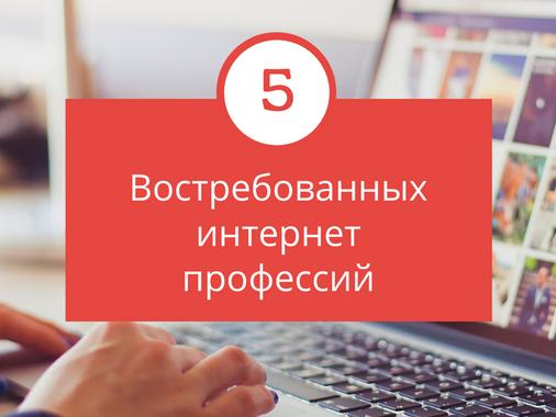 Топ-5 востребованных интернет профессий