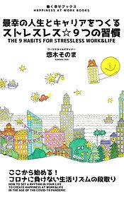 最幸の人生とキャリアをつくる 睡眠☆9つの習慣.jpg