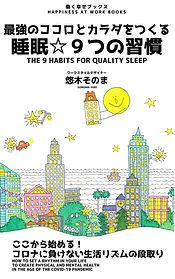 最強の ココロとカラダをつくる 睡眠☆9つの習慣 (5).jpg