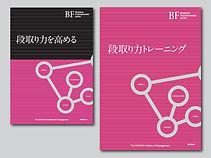 BF_dandori-ryoku.jpg