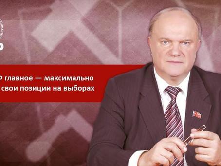 Г.А. Зюганов: «Для КПРФ главное — максимально укрепить свои позиции на выборах». Полная версия интер