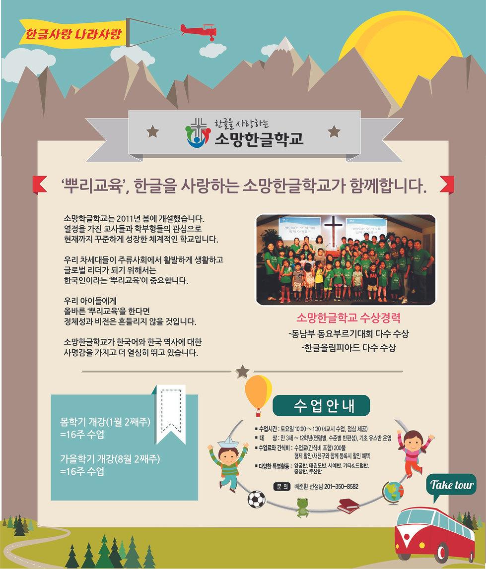소망한글2020-업데이트.jpg