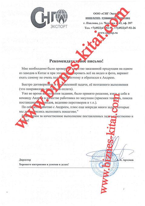 Рекоммендательное письмо от СНГ-Экспорт