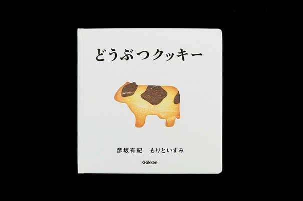 どうぶつクッキー.jpg