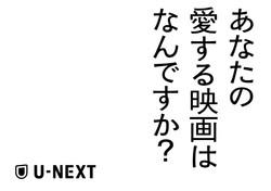 U-NEXT_映画と人生案_六本木_RGB_コピーG
