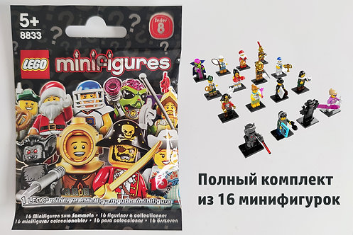 Лего 8833