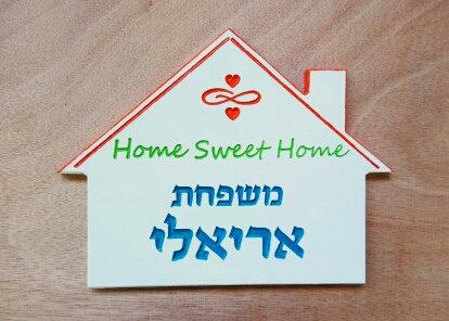 שלט לדלת כניסה בצורת בית