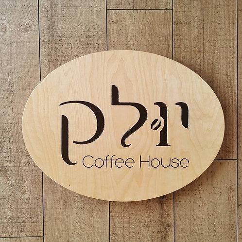 שלט בית קפה יולק