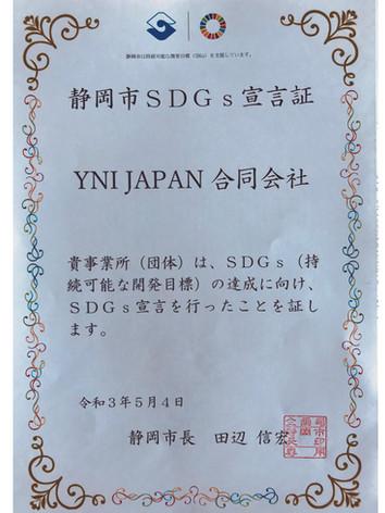 静岡市SDGs宣言書