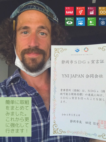 静岡市SDGs宣言企業に認定していただきました。