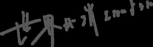 タイトルグレー字.png
