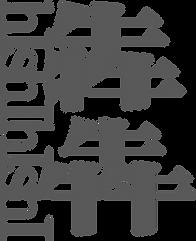 hishi-title.png