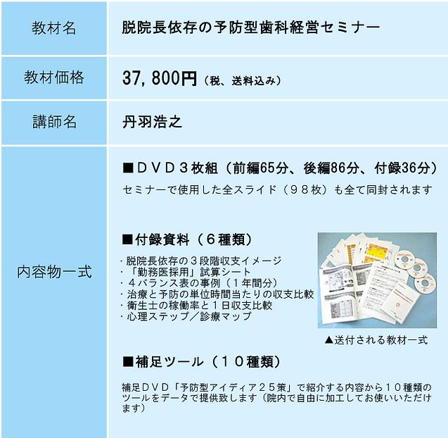 教材の詳細テーブル.png