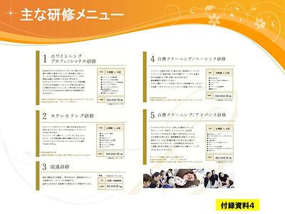 【Vol18】スライド.jpg