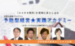 予防型経営★実践アカデミー