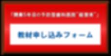 申し込みフォームボタン(開業5年目).png