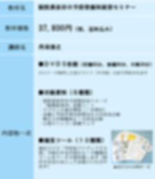 教材の詳細テーブル_スマホ版.png