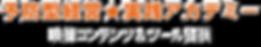 【Wix】実践アカデミータイトル.png