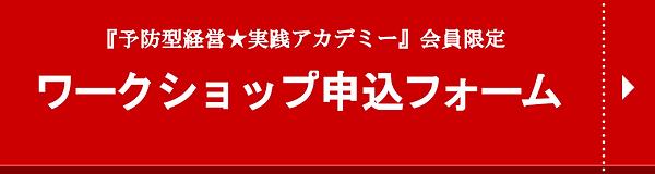 ワークショップ申込フォーム.png