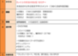 しくじり院長の告白セミナー 表の修正0822(会員).png