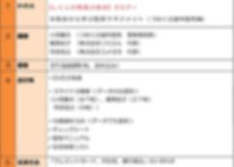 191030【増税版】つゆくさ教材内容.jpg