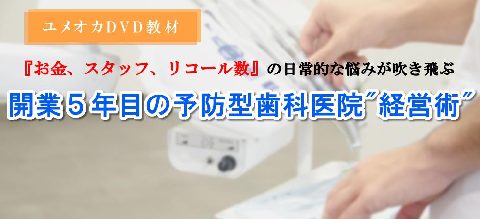 TOP画面(開業5年目).png