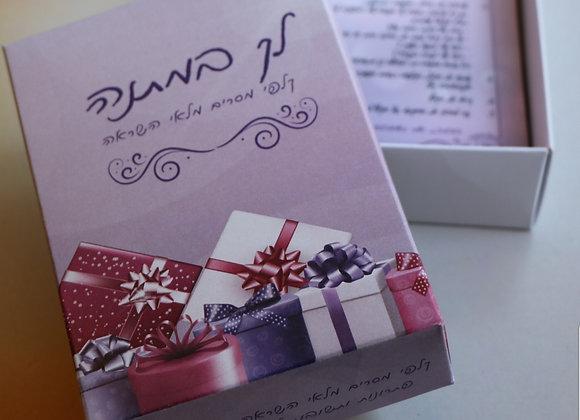 קלפי השראה – לך במתנה