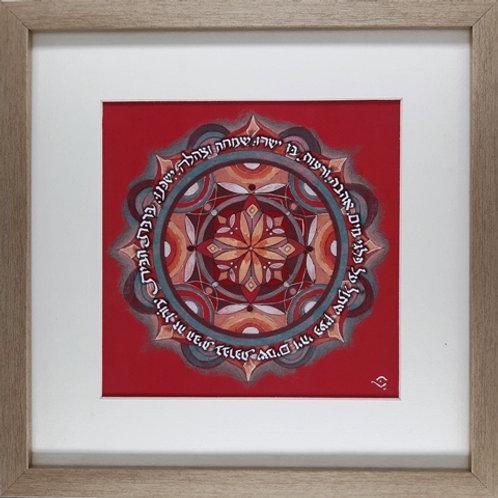 ברכת הבית במעגל - אדום חמרה