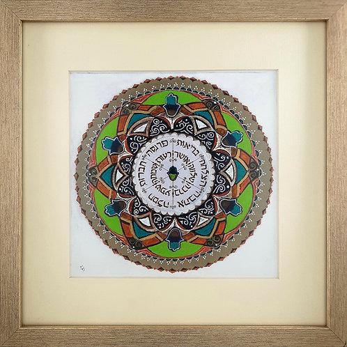 ברכת הבית - מעגל ברכות - טורקיז צהוב