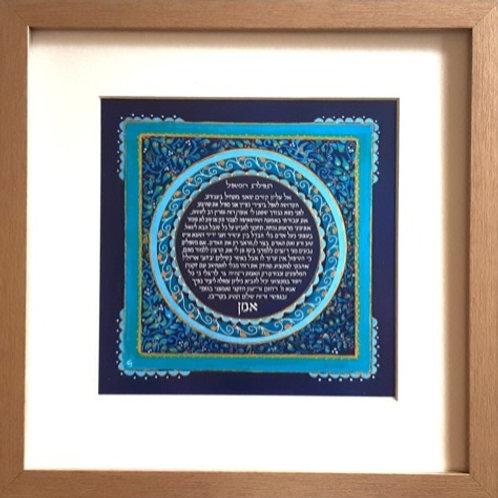 תפילת הרופא של הרמב''ם כחול