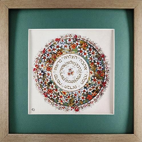 מעגל ברכות- נרקיסים