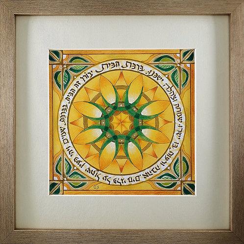 ברכת הבית- פרח טורקיז באור צהוב