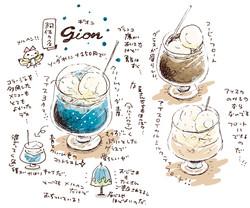 gion03