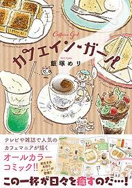 41492_カフェイン・ガール_obi.jpg