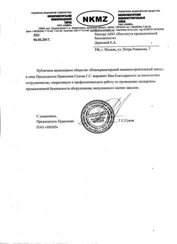 Письмо от ПАО Новокраматорский машиностроительный завод