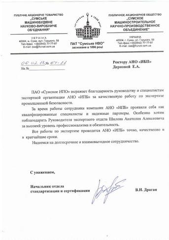 Письмо от ПАО Сумское машиностроительное научно-производственное объединение