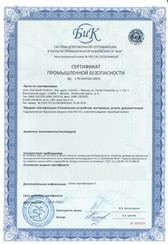 сертификат промышленной безопасности образец