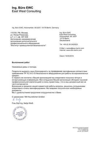 Письмо Buro EWC