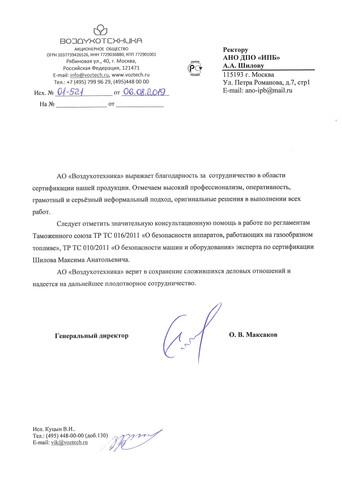 "Письмо от АО ""Воздухотехника"""