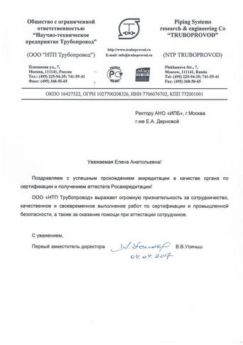 "Письмо от ООО ""НТП Трубопровод"""""
