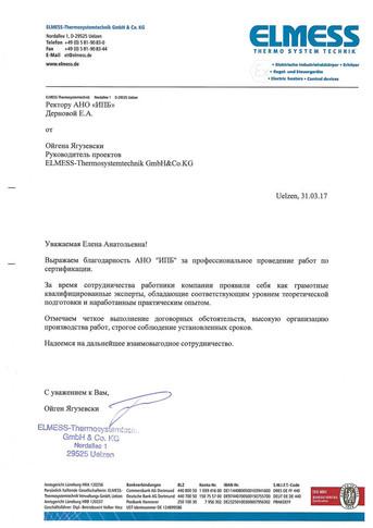 Письмо от ELMESS Thermo system technik