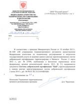 Свидетельство о регистрации СДС БИК