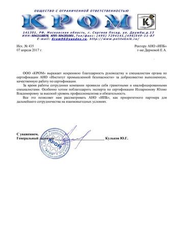 Письмо от ООО КРОМ